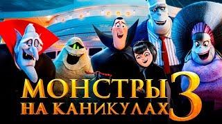 Монстры на каникулах 3 [Обзор] / [Трейлер 3 на русском]