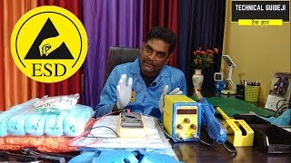 What is ESD and ESD Protection Explained in Hindi | Electrostatic Discharge