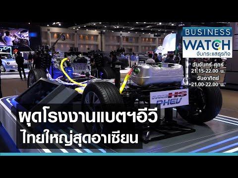 ผุดโรงงานแบตฯอีวี ไทยใหญ่สุดอาเซียน I BUSINESS WATCH I 28-04-2564