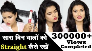 How to Keep Your Hair Straight All Day (Hindi)