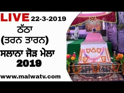 THATTA (Tarn Taran) SALANA JOD MELA - [22-Mar-2019] || LIVE STREAMED VIDEO
