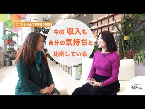 12)心理カウンセラー永井あゆみのココロノコトノハ 「こころとお金の不思議な関係」 長野tube