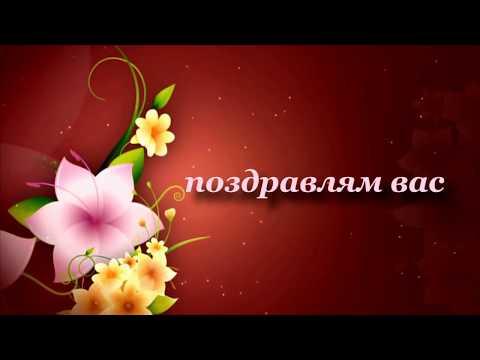 Красивое Поздравление с 8 Марта. Видео Открытка 2017