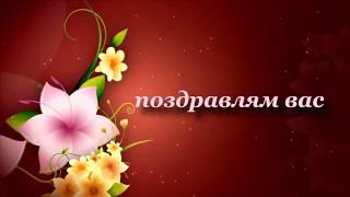Красивое Поздравление с 8 Марта. Видео Открытка 2018