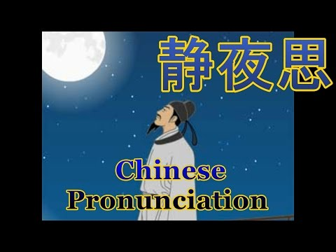 Mandarin Chinese demonstration - 静夜思 - Jing Ye Si - This is My Chinese