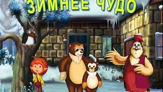 Мудрые сказки тетушки Совы - Зимнее чудо (26 серия)