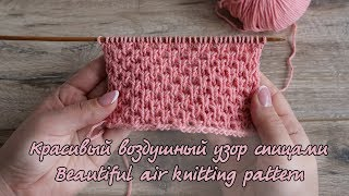Красивый воздушный узор спицами | Beautiful air knitting pattern