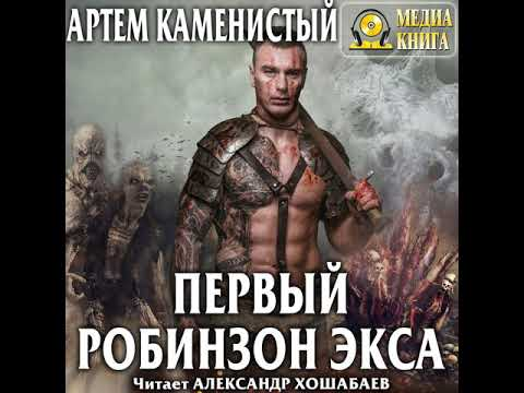 Артем Каменистый – Первый робинзон Экса. [Аудиокнига]
