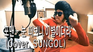 4MEN(포맨) - 눈 떠보니 이별이더라 (Break Up In The Morning) Cover. SUNGOL