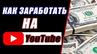 Как Начать Зарабатывать на YouTube РЕАЛЬНЫЕ ДЕНЬГИ  Заработок на Ютубе
