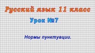 Русский язык 11 класс (Урок№7 - Нормы пунктуации.)