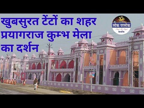 आइये देखें खूबसूरत टेंटों का महलनुमा विडियो ।। Prayagraj Kumbh Mela Ka Video