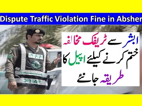 How To Dispute Traffic Violation Fine From Absher Saudi Arabia 2020 Every Thing Easy