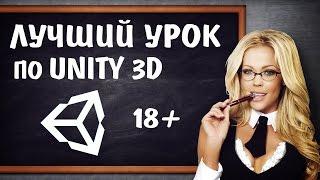 ЛУЧШИЙ УРОК ПО UNITY3D 18+ [как создать игру #1]