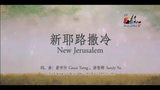 新耶路撒冷 New Jerusalem 敬拜MV - 讚美之泉敬拜讚美專輯(17) 將天敞開