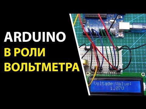 Arduino в роли вольтметра. Вывод напряжения на LCD дисплей