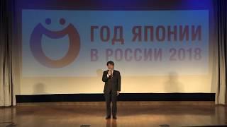 Открытие фестиваля японского кино в Красноярске, 21 октября 2018 года