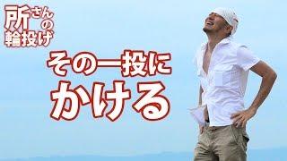 和歌山県日高郡由良町大引にある変わった道の駅「白崎海洋公園」にドロ...