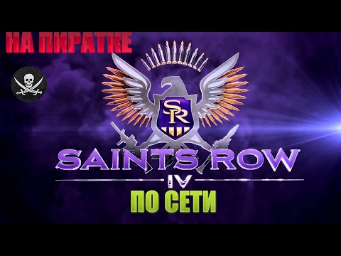 Как поиграть в Saints Row 4 по сети на пиратке!!!