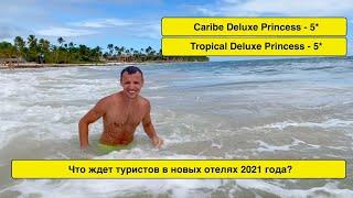 Доминикана 2021 Caribe Deluxe Princess 5 ЧТО ЖДЁТ ТУРИСТА В НОВОМ ОТЕЛЕ 2021 Выпуск 3 19 09 21