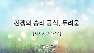 2021년 7월 18일 4부 주일예배 (청년부예배)
