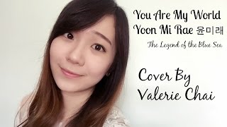 You Are My World (그대라는 세상) - Yoon Mi Rae (윤미래) 【Cover By Valerie Chai】