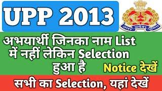 UP Police 2013, सभी का हुआ Selection, जिनका list में नाम नहीं यहां देखें,UPP , Official 14 Aug Hindi