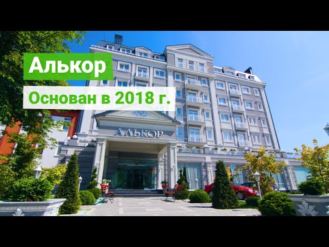 Санаторий «Алькор», курорт Трускавец, Украина - sanatoriums.com
