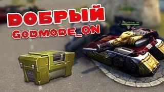 ТАНКИ ОНЛАЙН l НАЖАЛ В БОЙ - ПОПАЛ К Godmode_ON l ДОБРЫЙ Godmode_ON!