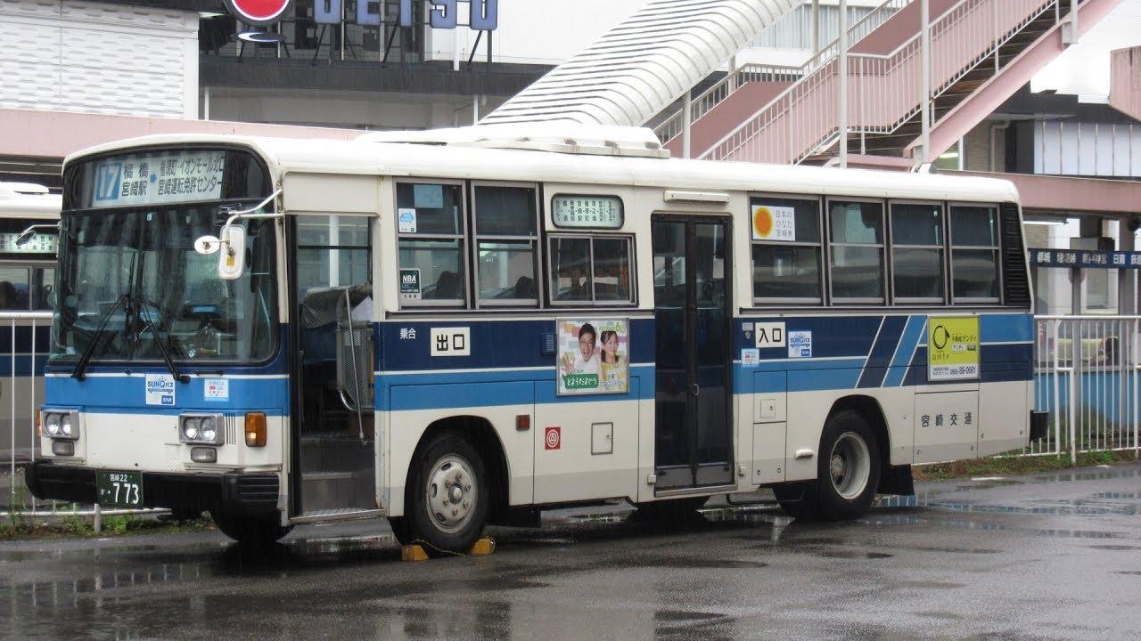宮崎 免許 センター
