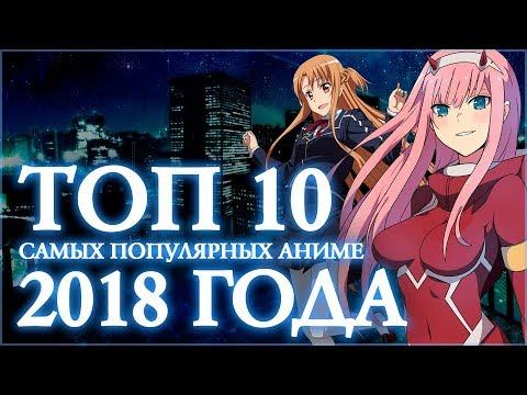 ТОП 10 САМЫХ ПОПУЛЯРНЫХ АНИМЕ 2018 ГОДА