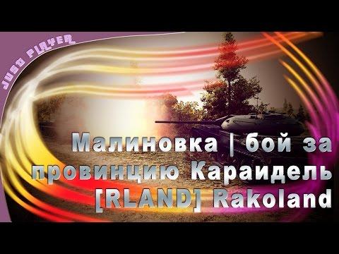 Малиновка | бой за провинцию Караидель | [RLAND] Rakoland