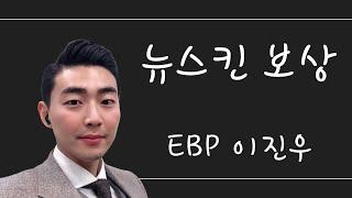 뉴스킨 보상 - EBP이진우