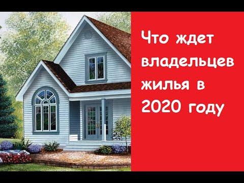 Что ждет владельцев жилья в 2020 году: пять новых законов