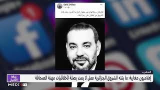 إعلاميون مغاربة ينددون بالأسلوب البذيء والمنحط لقناة الشروق الجزائرية