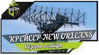 Новая жизнь крейсера New Orleans