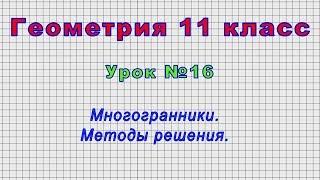 Геометрия 11 класс (Урок№16 - Многогранники. Методы решения.)