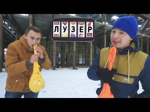 ЛУЗЕР - ЗОЛОТОЙ ДОЖДЬ