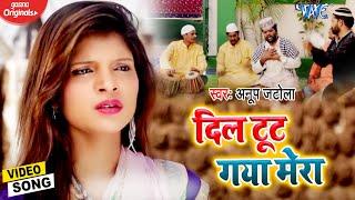 #Video - दिल टूट गया मेरा | #Qawwali | #Hamar Raju Superstar | #Anup Jalota | Bhojpuri Song 2021