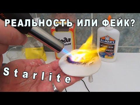 Суперматериал который можно сделать на кухне (Starlite) | Как такое ВОЗМОЖНО?