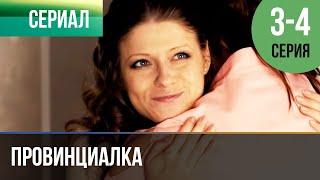▶️ Провинциалка 3 и 4 серия | Сериал / 2015 / Драма