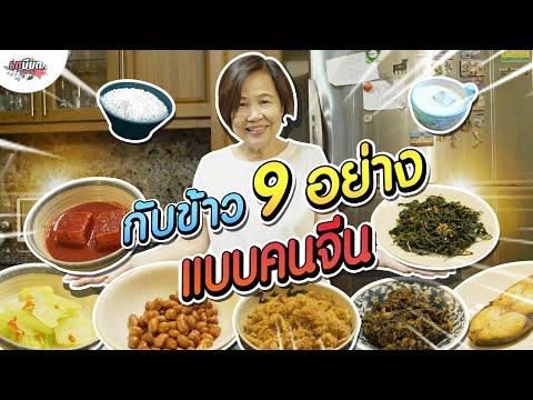 รวมกับข้าว 9 อย่าง ที่คนจีนนิยมกินกับข้าวต้ม!! #เกษียณสำราญ