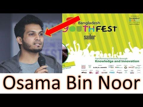 Amazing Motivaional Speech By Osama Bin Noor Youthfest 2017,  Bangladesh Brand Forum ,SUST, Sylhet