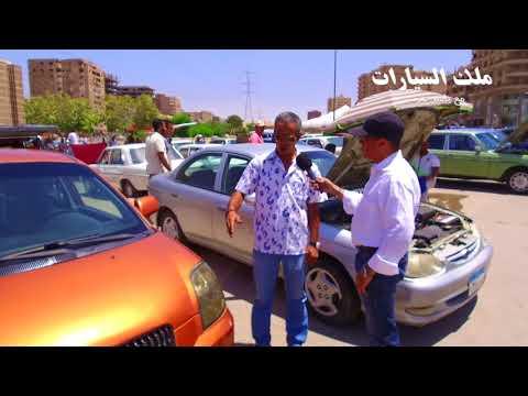 ملك السيارات | ارخص سيارة بسوق السيارات هتكون بكام ؟ الاسعار ولعت حلقة رقم -  126