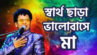 স্বার্থ ছাড়া ভালোবাসে শুধু আমার মা - নকুল কুমার বিশ্বাস | Shartho Chara Bhalobashe Shudhu Amar Ma