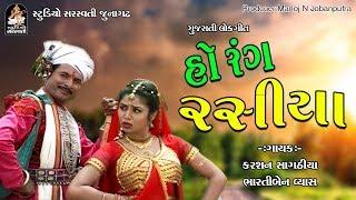 Karsan Sagathia - Bharti Vyas - Ho Rang Rasiya - New Hd Video Song