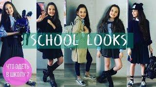 МОИ ПОКУПКИ К ШКОЛЕ💖 Что одеть? СНОВА В ШКОЛУ! 💖Back To School! Top school outfit ideas!