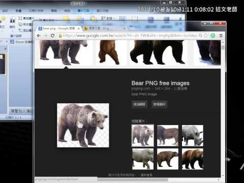 07:透明與去背圖檔搜尋技巧PNG、SVG