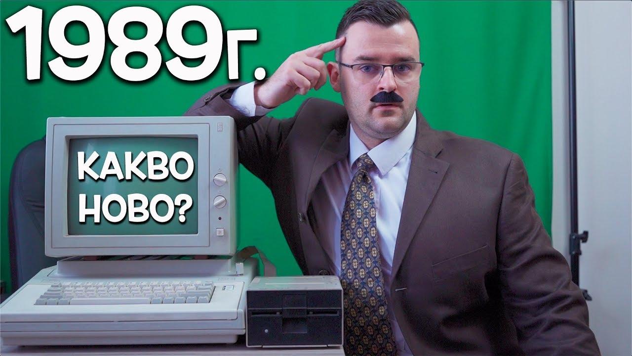 Годината е 1989! Какво е най-новото?