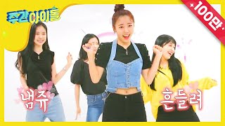 [Weekly Idol EP.365] CHARM ver. APINK - I'm So Sick